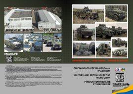 List_Practika_Military_2017